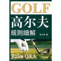 【二手旧书8成新】高尔夫规则细解 李今亮 9787511820181