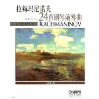 【二手旧书九成新】 拉赫玛尼诺夫24首钢琴前奏曲