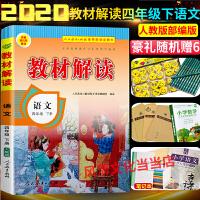 小学教材解读四年级下册语文人教版部编版2020春