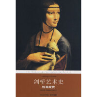 [二手旧书9成新]剑桥艺术史:绘画观赏 (英)伍德福德,钱乘旦 9787544705677 译林出版社