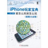 iPhone玩家宝典――爱怎么玩就怎么玩(超酷大全版)