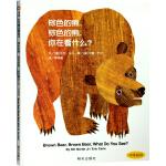 信谊世界精选图画书-棕色的熊、棕色的熊,你在看什么?