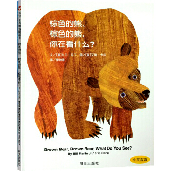 信谊世界精选图画书-棕色的熊、棕色的熊,你在看什么? 艾瑞·卡尔图画书经典作品。由具有创意性的贴画构成,色调鲜明、活泼。成为一本帮助孩子认识图书应该一页页翻看的启蒙书。
