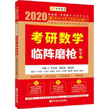 2020考研数学李永乐考研数学临阵磨枪·数学二 金榜图书