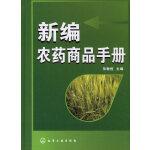 新编农药商品手册