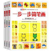 【限时抢购】一步一步简笔画3册 儿童简笔画大全6-10岁小学生儿童幼儿宝宝学画画入门教程书 3-6岁幼儿园简易分步学画绘