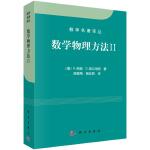 数学物理方法 II(中译本)