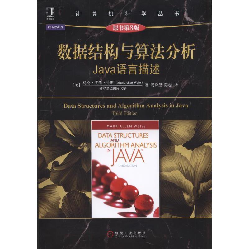 数据结构与算法分析:Java语言描述(原书第3版)国际著名计算机教育专家Weiss数据结构与算法Java描述经典教材新版,把算法分析与高效率的Java程序的开发有机地结合起来,深入分析每种算法。