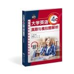 大学英语四级真题与模拟题解析
