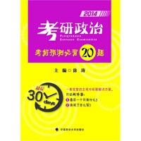 考研政治考前预测必备20题 徐涛 9787562051541