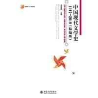 【二手书9成新】 中国现代文学史1917-2010(精编版) 朱栋霖 北京大学出版社 9787301167793