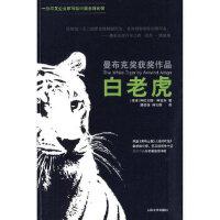 【二手旧书9成新】白老虎 (印)阿迪加