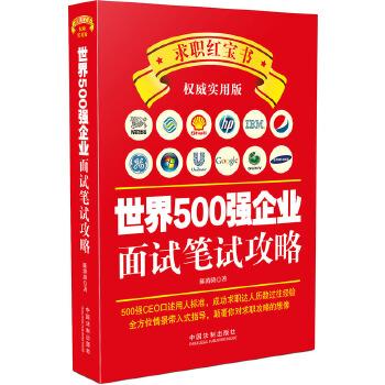 世界500强企...