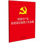中国共产党农村基层组织工作条例