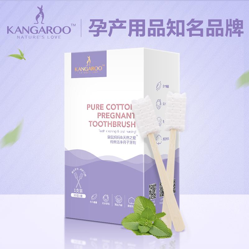 袋鼠妈妈 纯棉洁净月子牙刷 产前产后口腔护理 30支/盒 袋鼠妈妈 源自欧洲