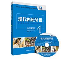 【二手旧书8成新】现代西班牙语听力教程(1(配 常福良 9787513566612