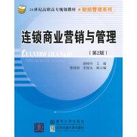 连锁商业营销与管理(第2版)(21世纪高职高专规划教材・财经管理系列)