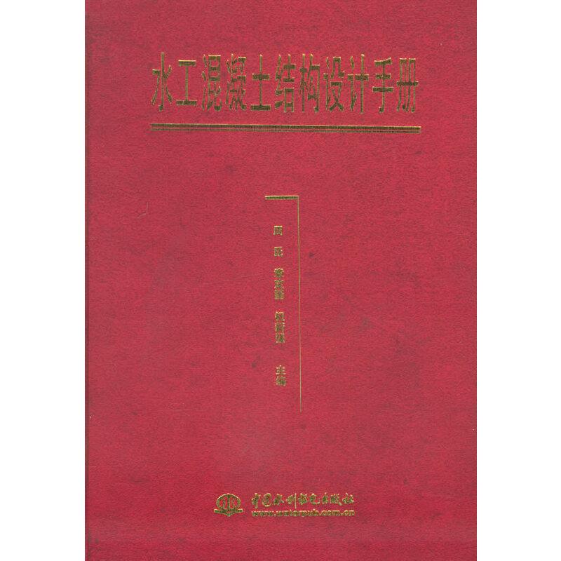 水工混凝土结构设计手册(特价/封底打有圆孔)