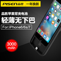品胜 苹果iPhone6/6Sp/7/8背夹充电宝电池 通用超薄手机移动电源 轻薄苹果电池 苹果6/6S/8/7plu