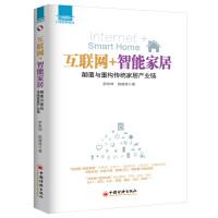 【旧书二手书8新正版】 互联网+ 行业落地系列 互联网+智能家居:颠覆与重构传统家居