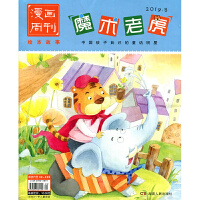 魔术老虎2019年8期 期刊杂志