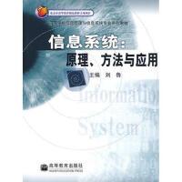 【二手旧书8成新】信息系统:原理、方法与应用 刘鲁 9787040202342