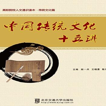 中国传统文化十五讲 高职院校人文通识读本·传统文化篇