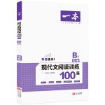2020年一本中考初三语文现代文阅读训练100篇B版 初中语文阅读专项训练