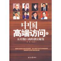 【二手旧书8成新】中国高端访问肆:五星级巨商的创富秘笈 余玮,吴志菲 9787801806925
