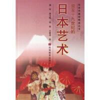 【二手旧书8成新】叙至19世纪的日本艺术(加环衬 滕军 黄玉梅 张瑜 王善涛 9787040208160