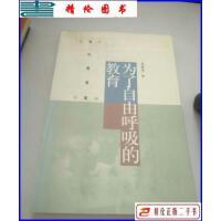【二手9成新】为了自由呼吸的教育 /李希贵 高等教育出版社