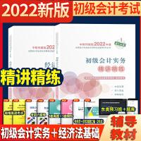 官方正版现货中财2020年新版初级会计职称考试精讲精练初级会计实务+经济法基础2本套备考2020年全