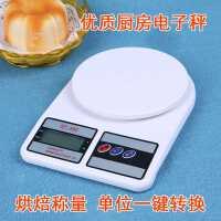 厨房秤烘焙电子秤家用小型电子称1g精准称重食物克称小秤器数度称