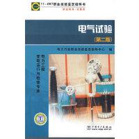 11-057职业技能鉴定指导书 职业标准 试题库 电气试验(第二版)电力工程 变电运行与检修专业