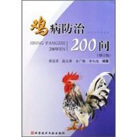鸡病防治200问