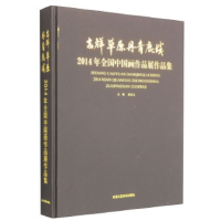 吉祥草原・丹青鹿城――2014年全国中国画作品展作品集