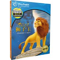 不能错过的迪士尼双语经典电影故事:狮子王