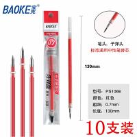 BAOKE/宝克 PS106E-10中性笔芯/红色10支装 0.7mm走珠笔碳素笔签字笔替换替芯学生考试练字专用学生文