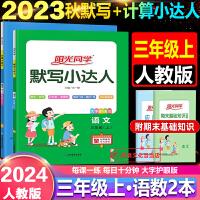 阳光同学默写小达人三年级下册语文人教版部编版2020春