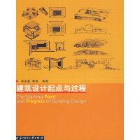 建筑设计起点与过程(杨金鹏)