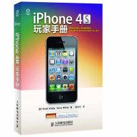 iPhone4S玩家手册(每页一个玩法,美国亚马逊书店受欢迎的苹果手机玩法书)