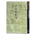 山谷词校注(精)(中国古典文学丛书)
