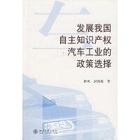 发展我国自主知识产权汽车工业的政策选择