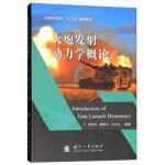 火炮发射动力学概论 杨国来,葛建立,孙全兆 9787118115604