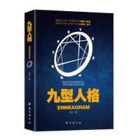 【二手书9成新】 九型人格 周太 台海出版社 9787516812716
