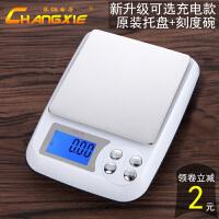 精准小型电子称0.01g克度称中药材食物称食品称厨房秤烘培0.1克称