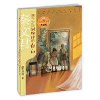 贾里贾梅大系典藏版 属于少年刘格诗的自白