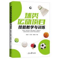 球类运动项目技能教学与训练
