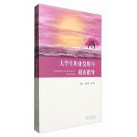 【二手旧书8成新】大学生职业发展与就业指导 周有波,刘传波 9787209090384