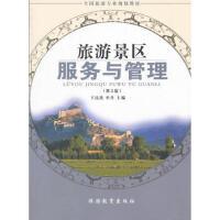 旅游景区服务与管理 王昆欣,牟丹; 9787563736775